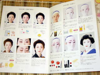 三善化粧品 商品パンフレット