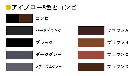 メイクアップペンシル(アイブロー)色見本