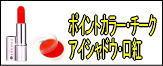 ポイントカラー/チーク/アイシャドウ/口紅
