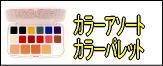カラーアソート/カラーパレット